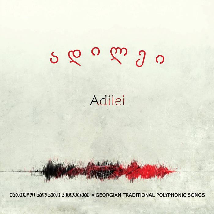 ქართული ხალხური სიმღერები