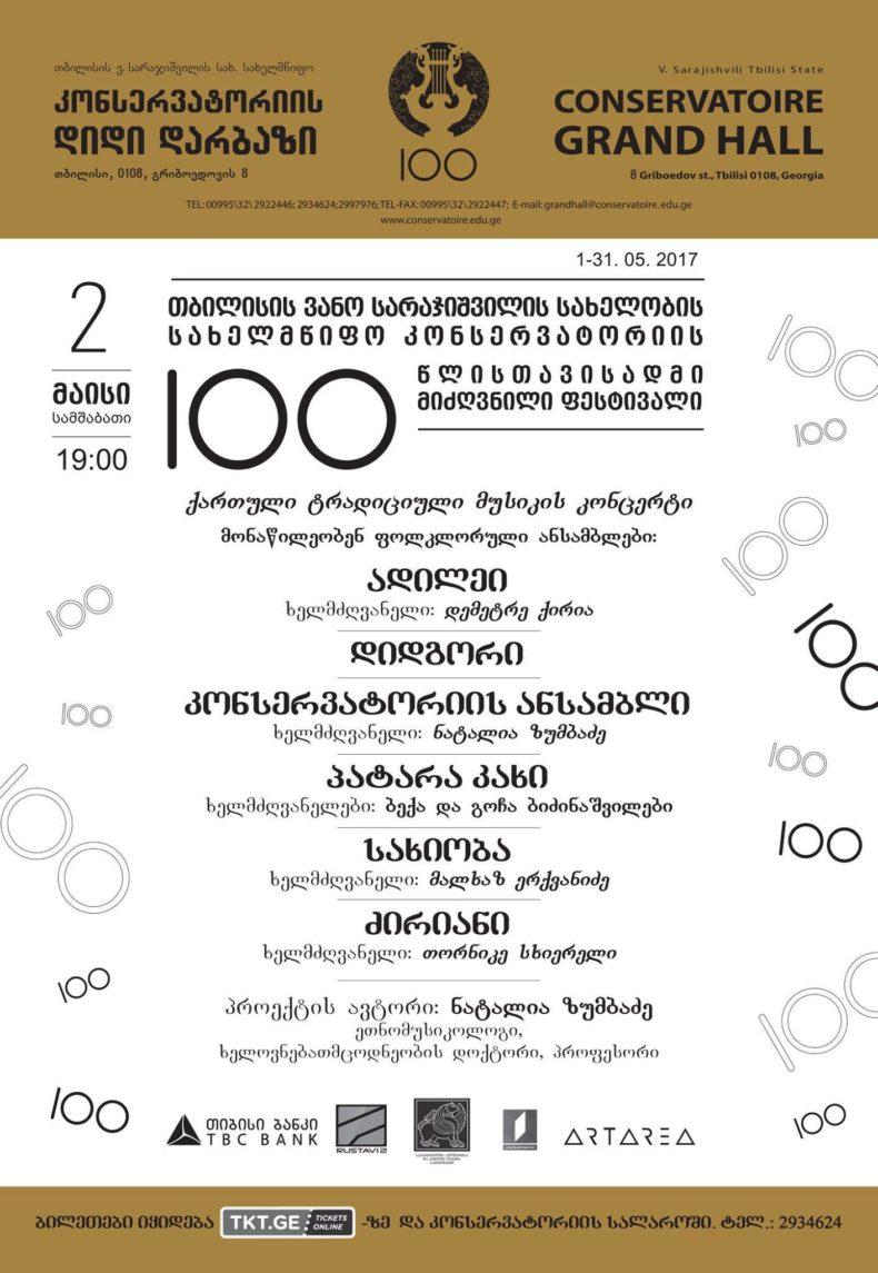 Tbilisi State Conservatoire 100th Anniversary Concert