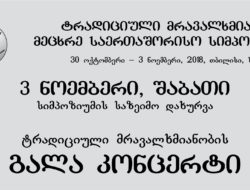 9th International Symposium on Traditional Polyphony