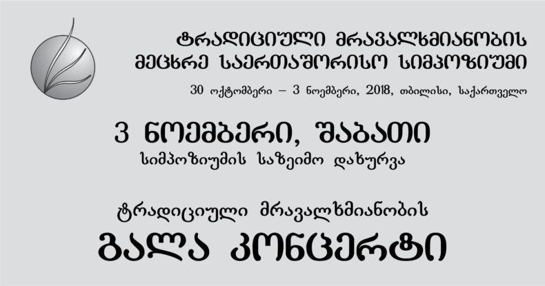 ტრადიციული მრავალხმიანობის მე-9 საერთაშორისო სიმპოზიუმის გალა კონცერტი