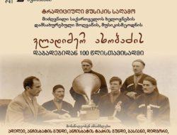 Traditional Music Evening – Vladimer Akhobadze 100