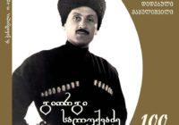 Book About Giorgi Salukvadze