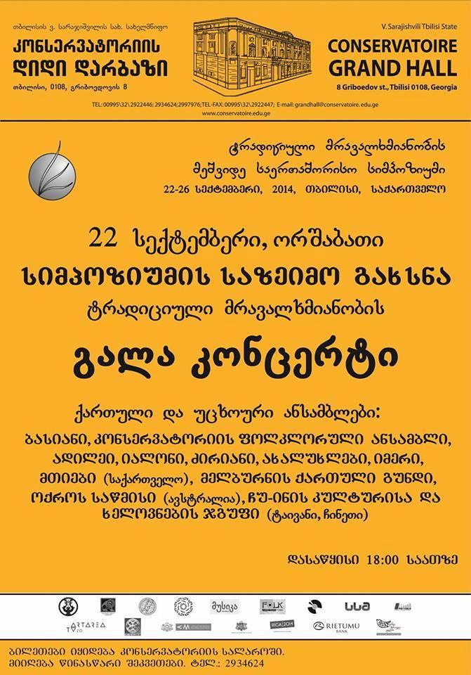 ტრადიციული მრავალხმიანობის VII საერთაშორისო სიმპოზიუმის კონცერტი
