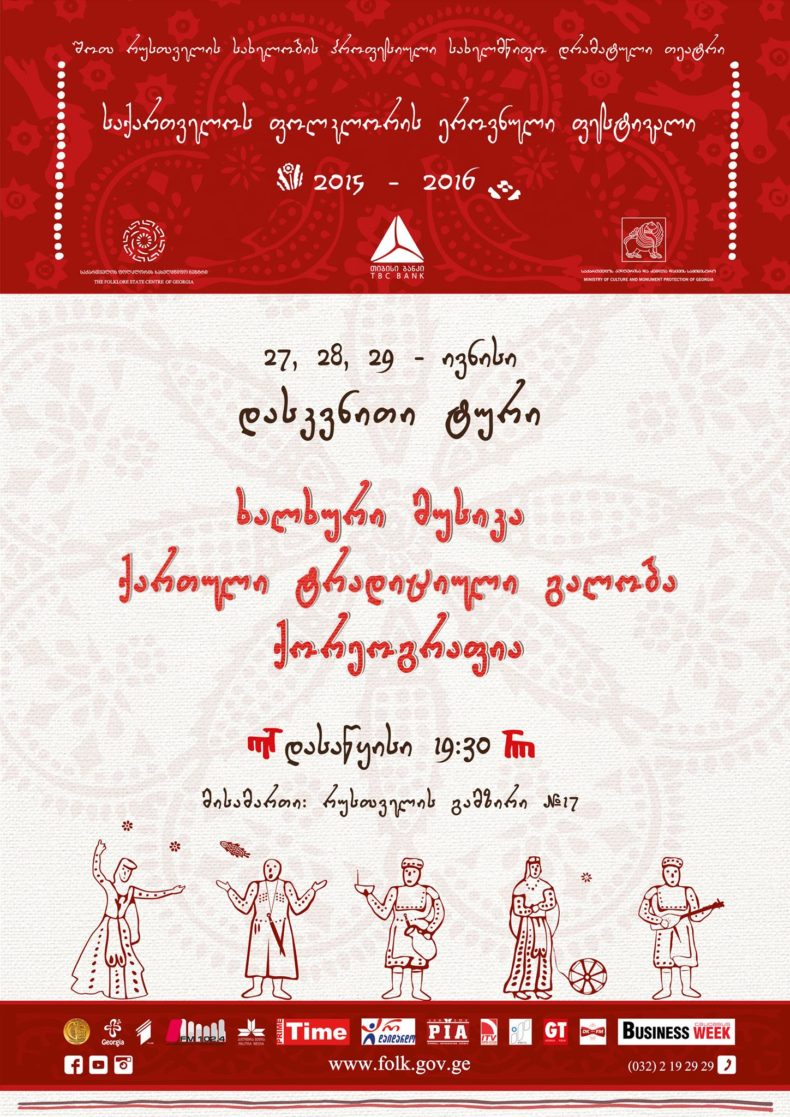 Final round of National Folklore Festival