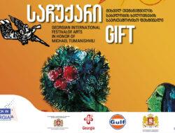 """Festival """"Gift"""""""