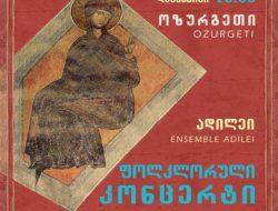 Adilei in Ozurgeti